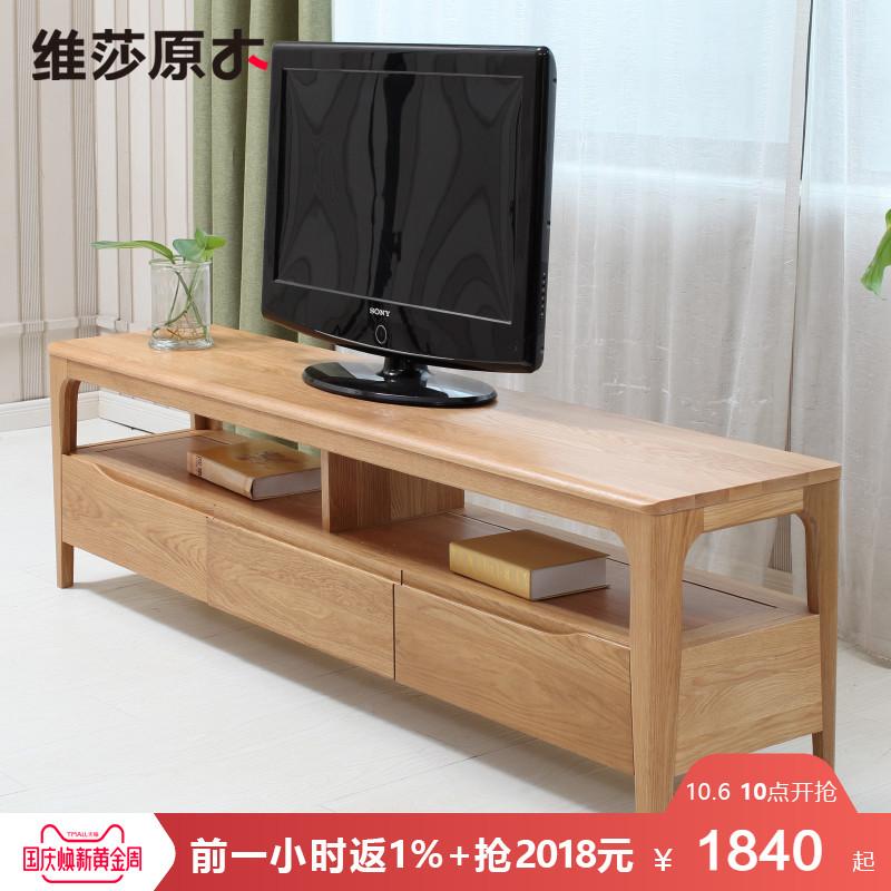 维莎日式纯全实木电视柜简约小户型北欧白橡木地柜客厅家具1.8米