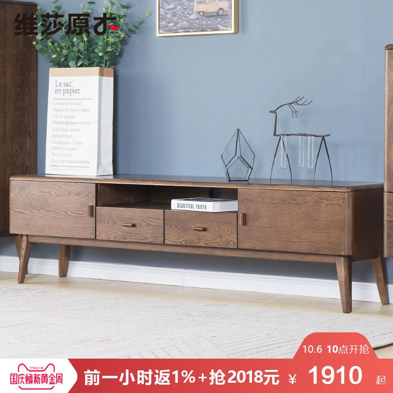 维莎日式橡木电视柜实木现代简约小户型环保带抽屉地柜客厅家具