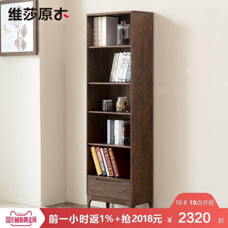 维莎日式实木书架红橡木黑胡桃色书房书柜展示柜简约现代置物架