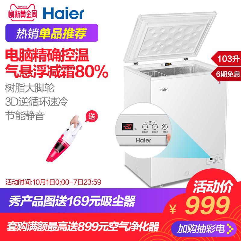 Haier-海尔 BC-BD-103HEM家用冷柜电脑温控低霜冷藏冷冻冰柜