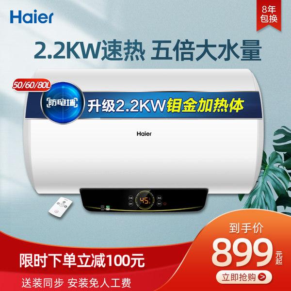 海尔电热水器怎么样,质量好吗,通过三个月体验反馈