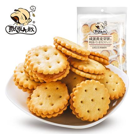 飘零大叔咸蛋黄味麦芽糖夹心饼干108g零食小吃网红台湾日式小圆饼