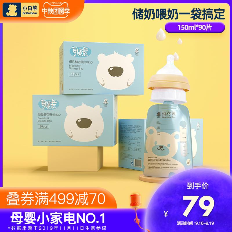 90片小白熊储奶袋母乳保鲜袋存奶袋一次性储存袋连接吸奶器150ml