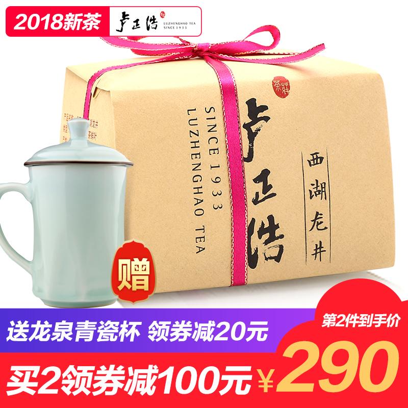 2018新茶 卢正浩特级明前西湖龙井茶匠心韵250g春茶散装茶叶绿茶