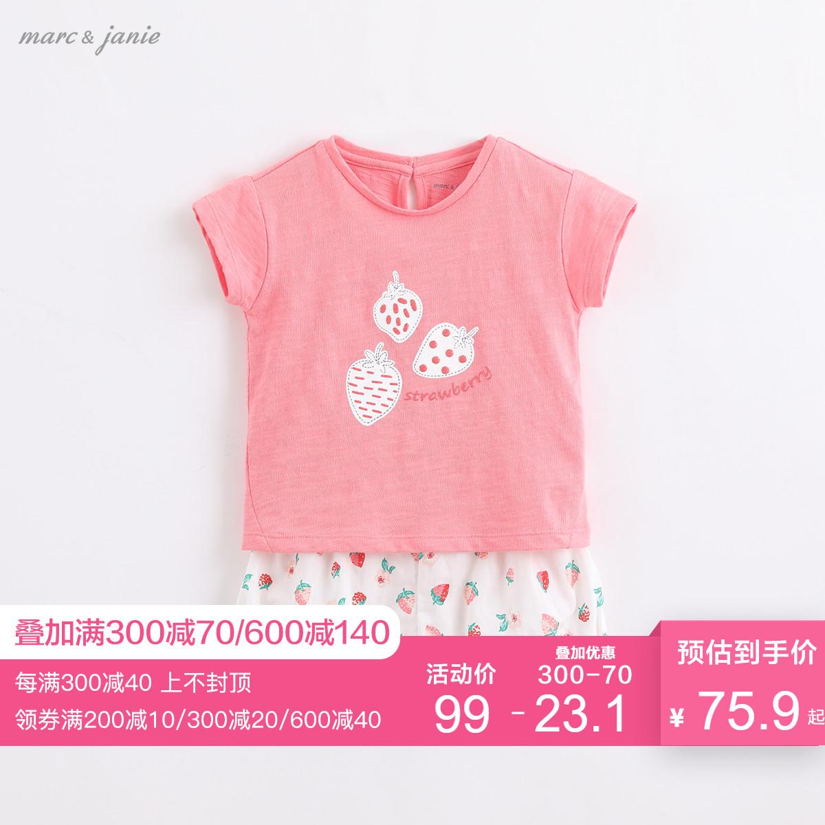 马克珍妮夏装 女童草莓印花纯棉t恤短裤套装 宝宝夏季套装17909