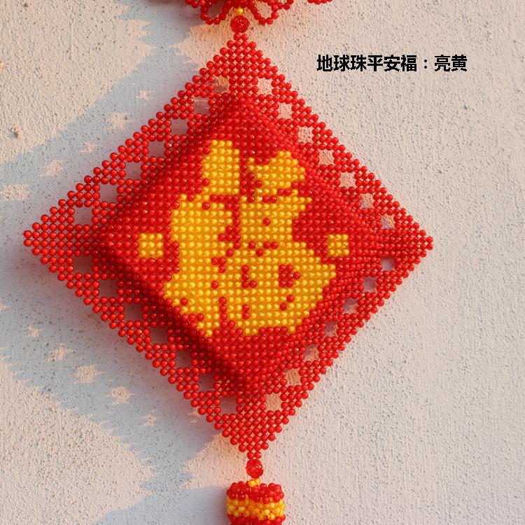 特色礼物 diy串珠手工编织福字材料包 中国结平安福挂件装饰品_7折