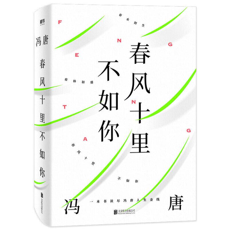 快手推荐 春风十里不如你:一本书读尽冯唐人生金线