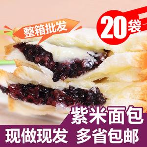 紫米面包紫米奶酪面包20袋早餐新鲜黑米夹心包邮整箱手撕紫薯面包