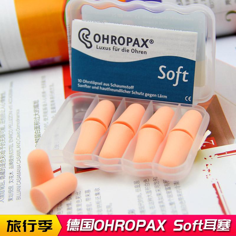 德国Ohropax Soft睡眠耳塞防噪音降噪男女记忆海绵飞机隔音睡觉