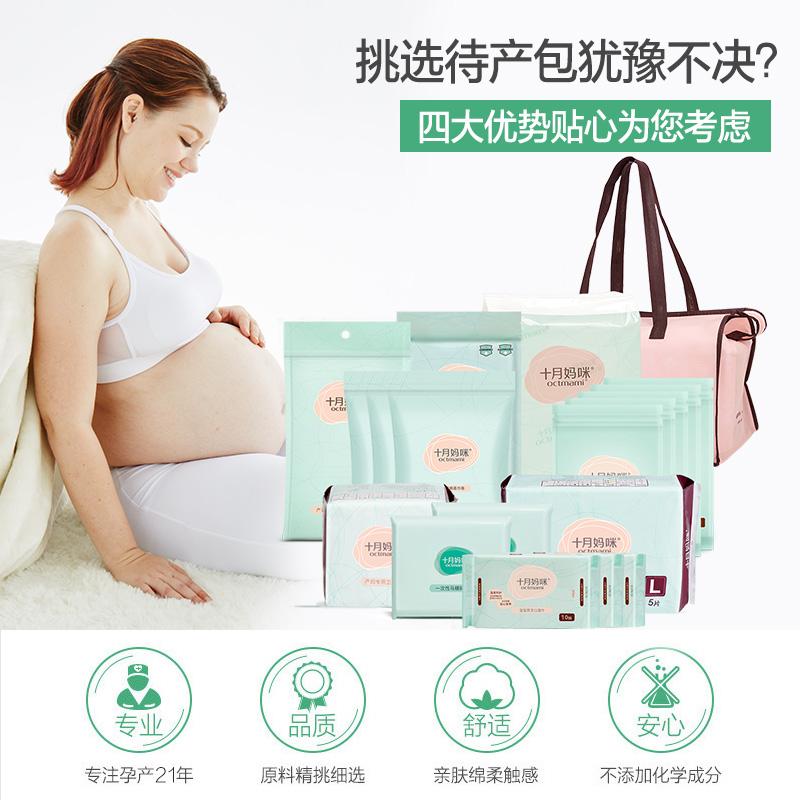 十月妈咪孕妇待产包春秋入院全套母子新生儿用品大全产妇月子用品