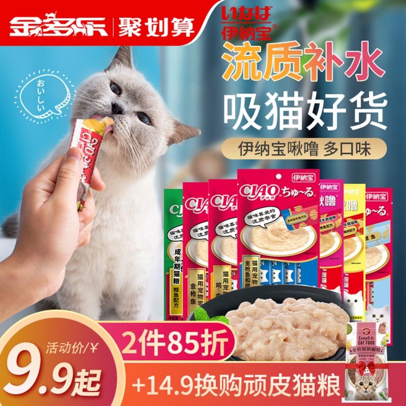 伊纳宝猫咪零食妙好宠物猫条小零食啾噜猫罐头成幼猫营养增肥湿粮