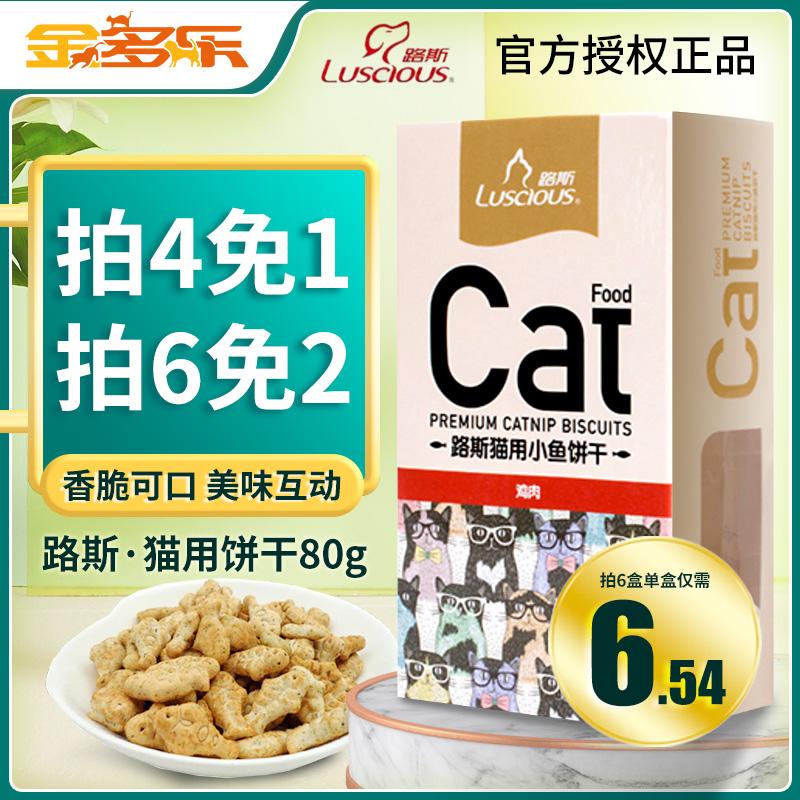 路斯猫用小鱼饼干80g 猫零食成猫幼猫磨牙薄荷小鱼干猫咪零食包邮