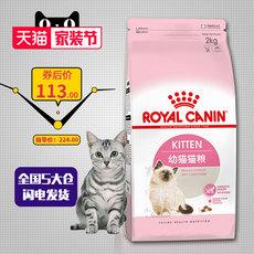Royal canin 6949047599730 K36 2kg