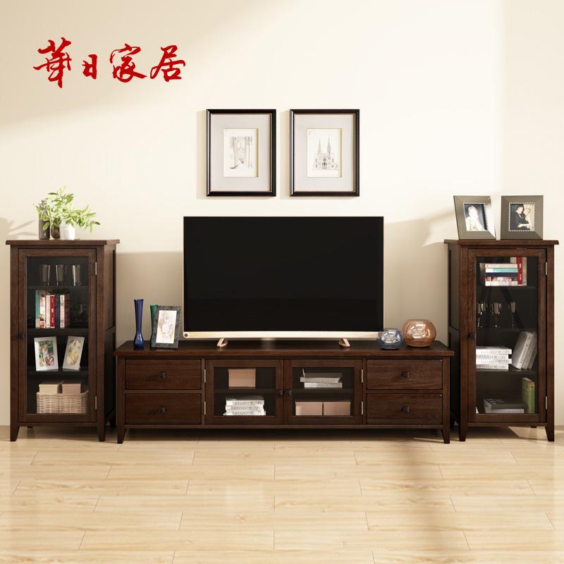 华日家居 美式田园实木客厅柜 电视柜 收纳储物柜 客厅实木家具