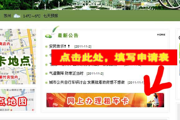 Аксессуары для велосипеда Сучжоу городской велосипед бесплатные карты гражданин карты