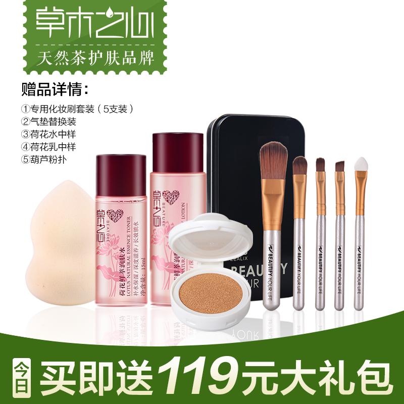 草木之心光感瓷肌彩妆套装美妆化妆品学生套装初学者全套组合裸妆产品展示图3