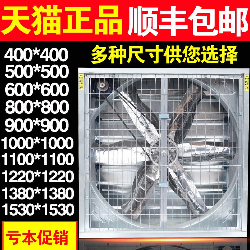 普林勒仕负压风机工业排气风扇强力抽风机工厂大棚养殖通风换气扇