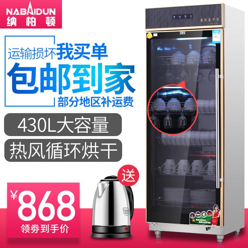 纳柏顿立式商用消毒柜大容量热风循环带磁不锈钢酒杯柜消毒碗柜