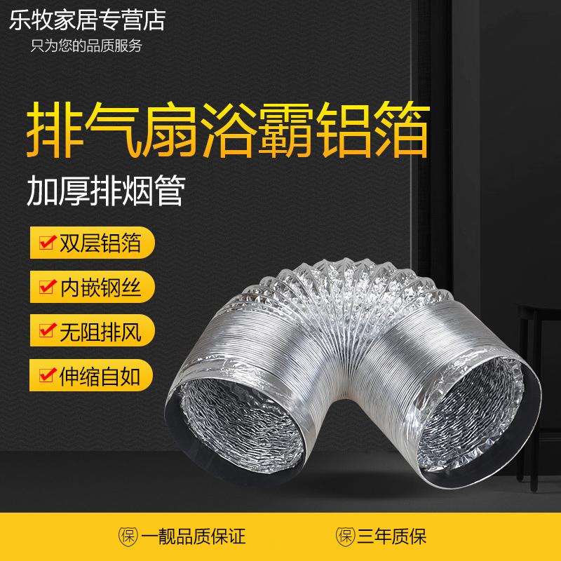 浴霸卫生间油烟机排烟管铝箔烟管排风管排气管道通风管软管80-100