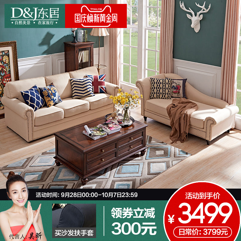 东居美式乡村沙发椅海绵乳胶沙发三人位躺椅客厅布艺沙发小户型