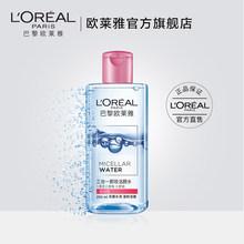 欧莱雅三合一卸妆洁颜水倍润型 深层清洁温和无刺激免洗魔术水 250ml