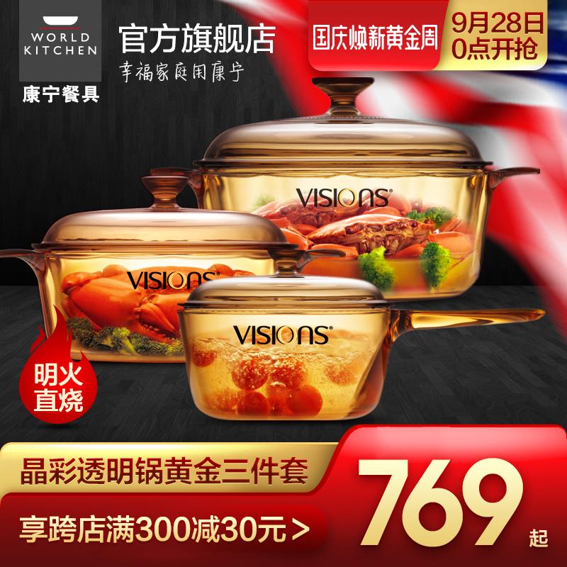美国康宁锅visions晶彩透明锅家用玻璃锅3件套组砂锅炖锅汤锅