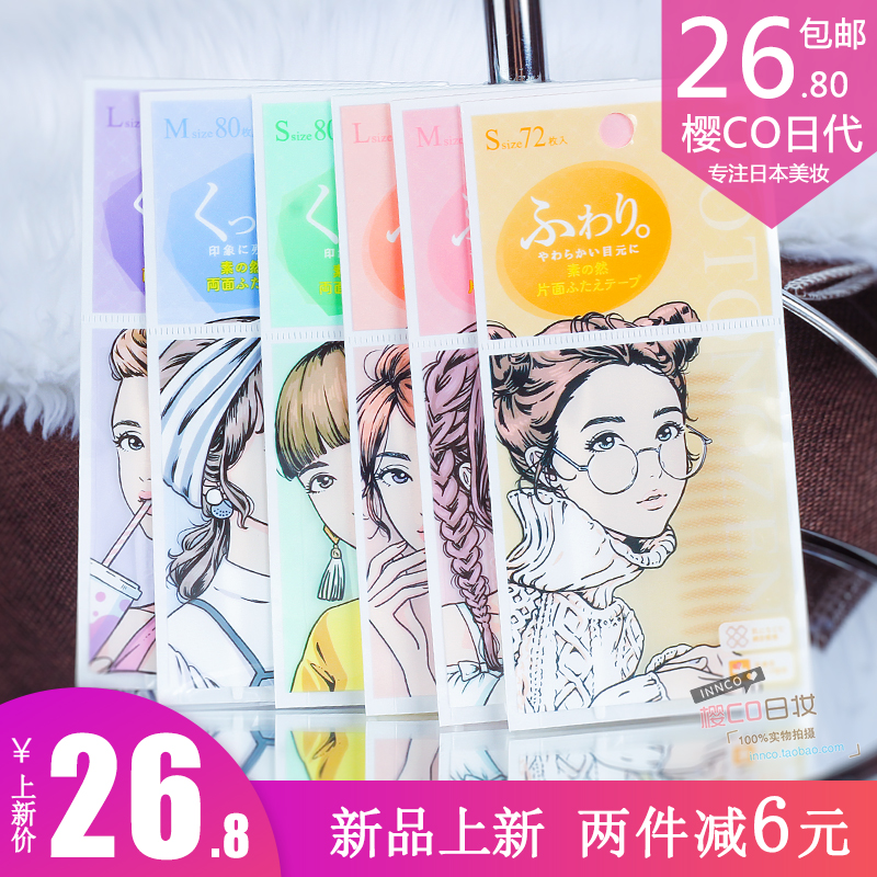 Usd 1325 Motonozen Plain Double Eyelid Stickers Traceless Natural