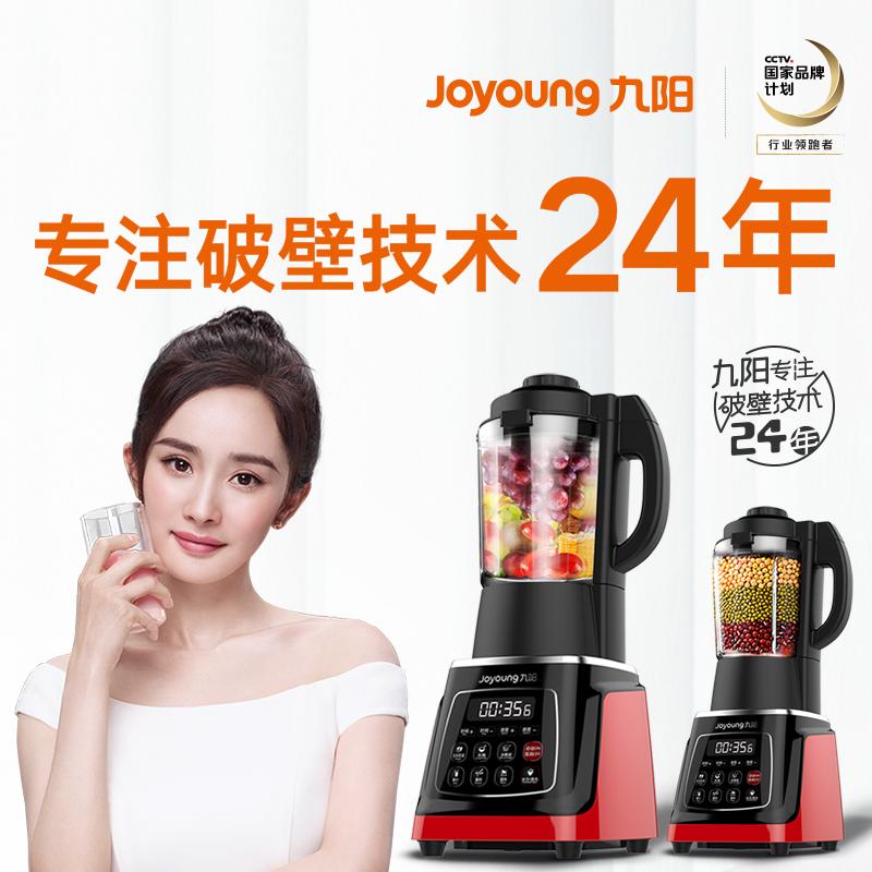 九阳破壁料理机多功能智能预约家用加热全自动养生机辅食搅拌Y92