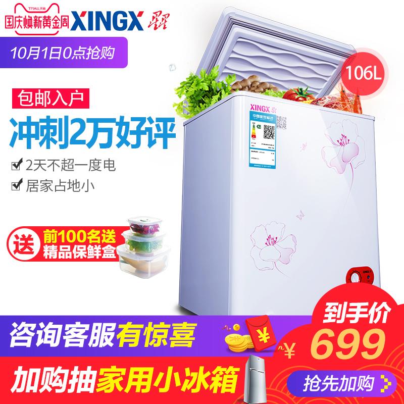 XINGX-星星 BD-BC-106E 冰柜家用小型迷你冷柜卧式 冷藏冷冻柜