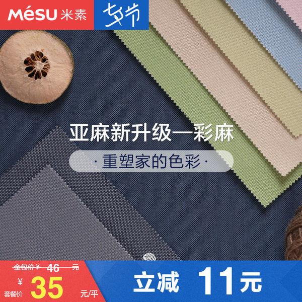 米素 现代简约非墙纸无缝亚麻素色墙布北欧纯色灰色壁布 微妆