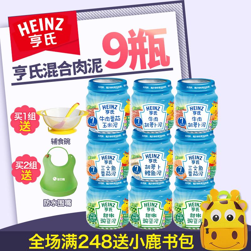 亨氏佐餐素肉泥套餐牛肉蔬菜鱼肉玉米泥宝宝婴儿辅食零食7个月9瓶