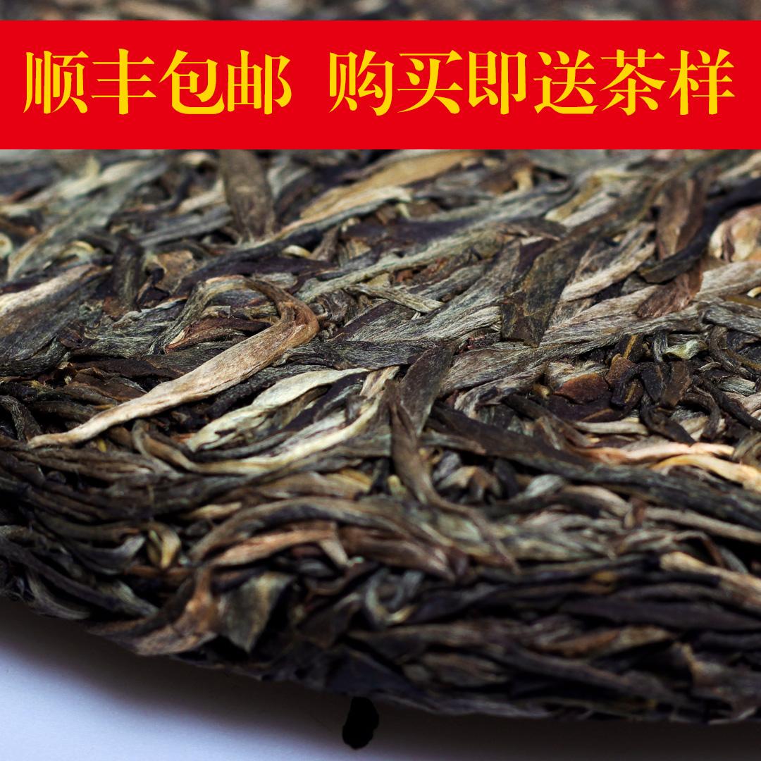 紫昌号普洱 2015年冰岛普洱茶生茶饼茶 600古树357克 掌柜珍藏