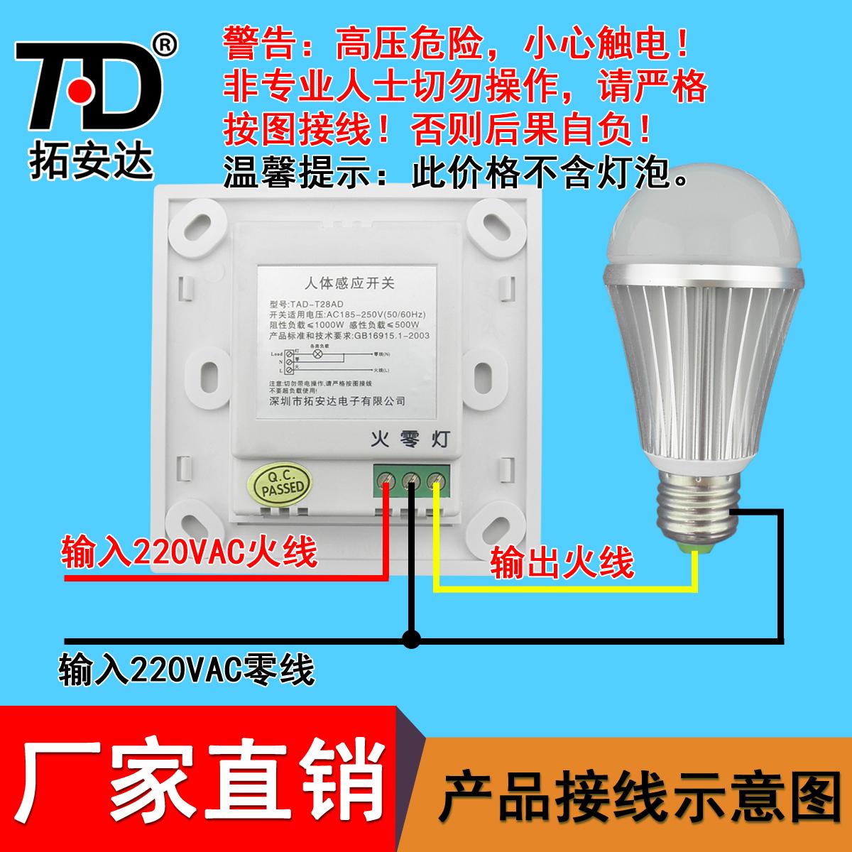 ИК-выключатель Td  220V LED 86