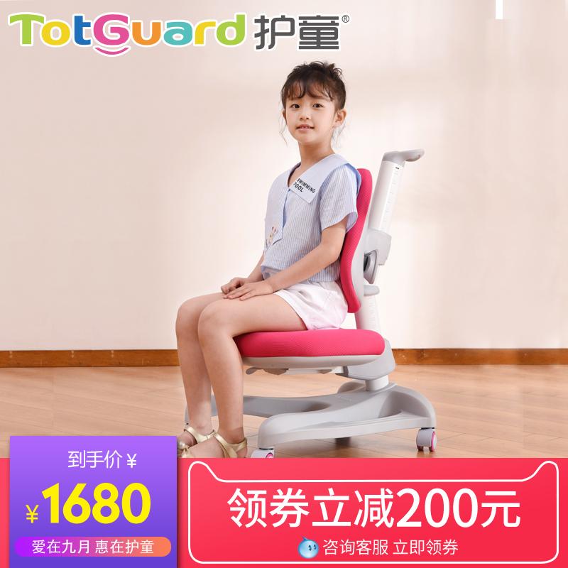 护童儿童椅HTY-637-638 学生学习靠背椅可升降电脑椅小学生矫姿椅