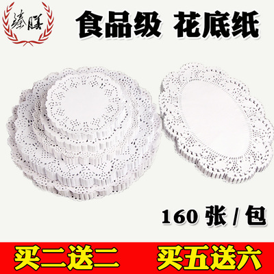 Flower bottom paper round dessert dessert cake pad paper oval barbecue fried oil-absorbing paper kitchen plate pad paper