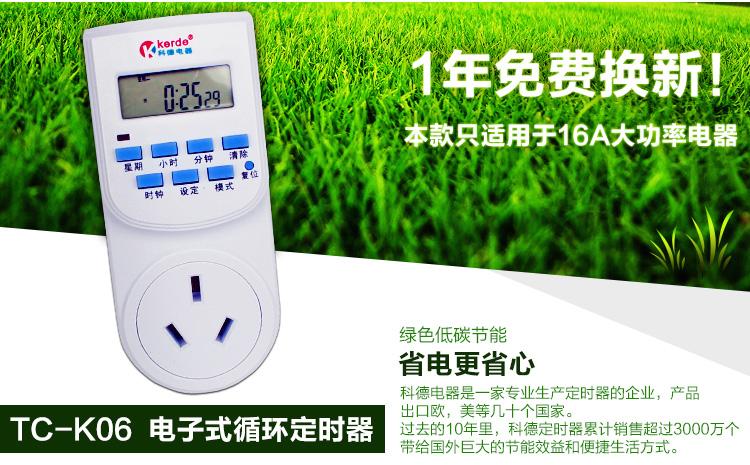 金科德定时器tc-k06 大功率定时器16a空调热水器定时