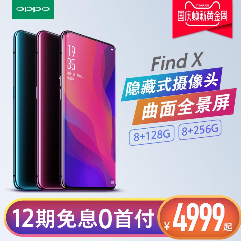 OPPO Find X 曲面屏全新正品手机 oppo find x 限量版 oppor15手机梦境版 oppofindx双卡 findx