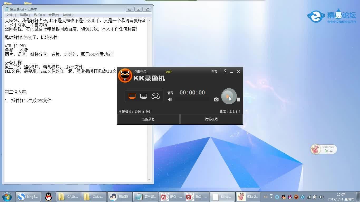 3、QQ机器人(酷Q插件)实践编写