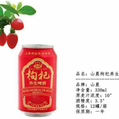 宁夏红 山晨枸杞养生啤酒(红罐一件12听)净含量330mI