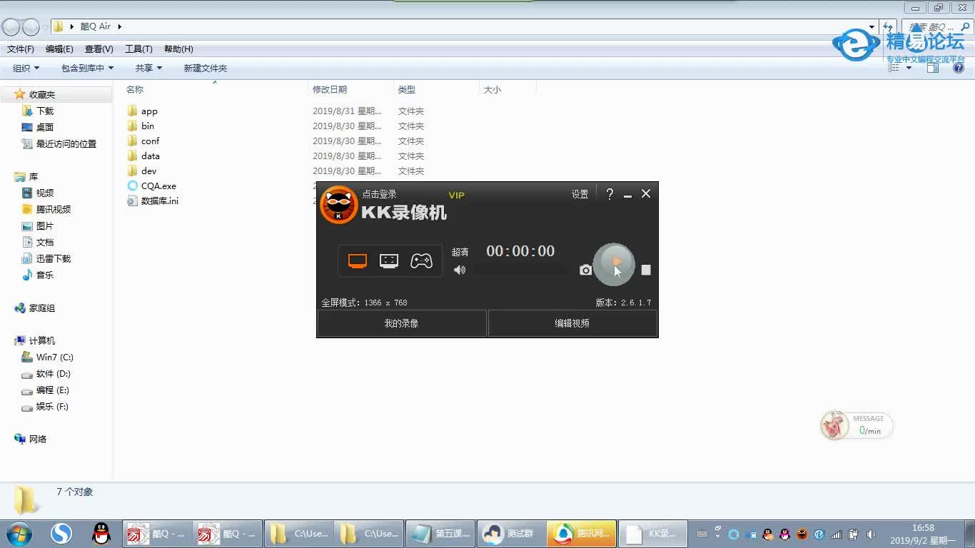 5、QQ机器人(酷Q插件)实践编写