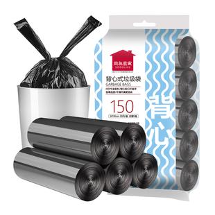尚岛宜家加厚手提式背心垃圾袋家用垃圾分类干湿垃圾袋150只中号