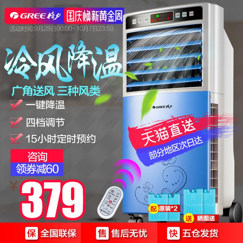 格力空调扇家用单冷小型冷风机宿舍冷风扇制冷器空调移动水冷空调