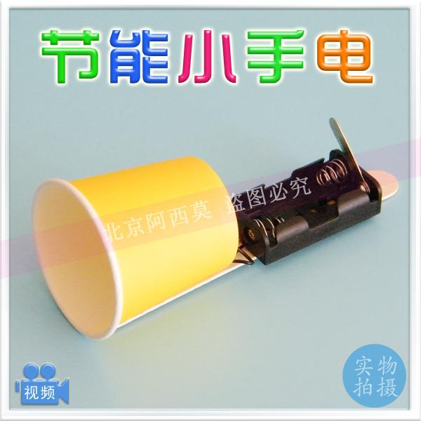 环保小手电筒灯 diy科技小制作小发明玩具手工拼装科学实验材料玩