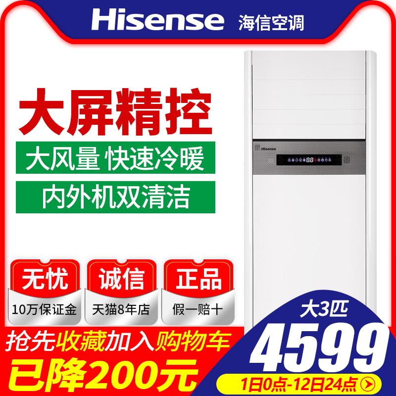 海信空调立式客厅大3匹3P落地式柜机家用柜式冷暖立体节能三匹