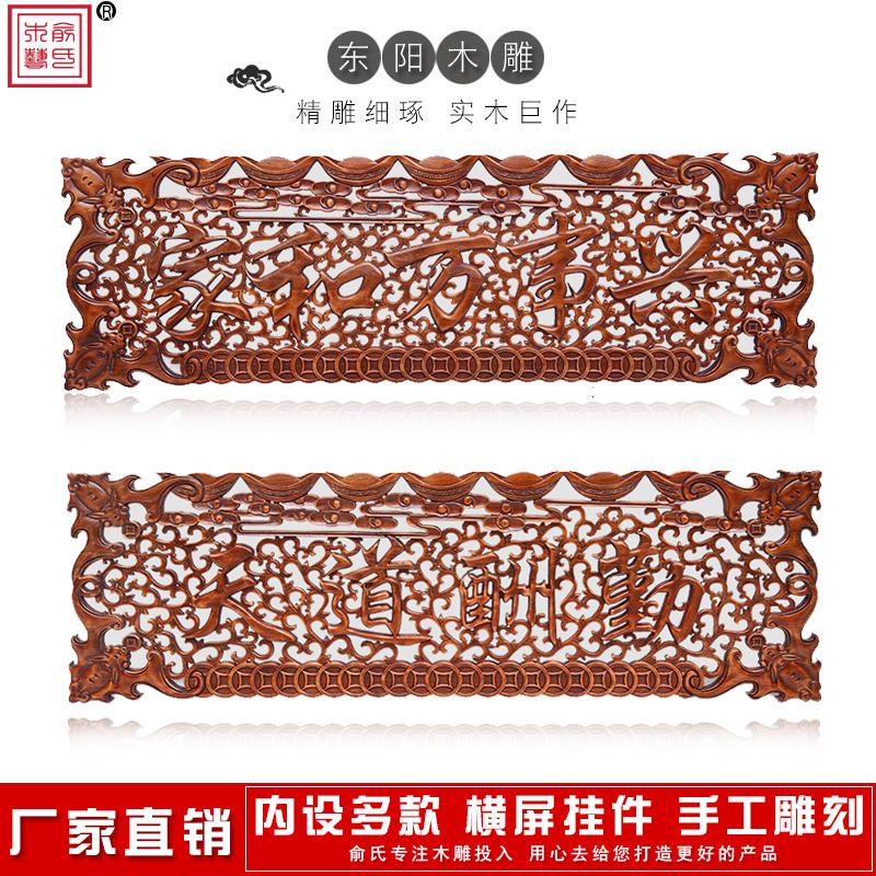 东阳木雕 中式挂件实木牌匾客厅百福横屏挂屏雕刻 香樟木装饰画