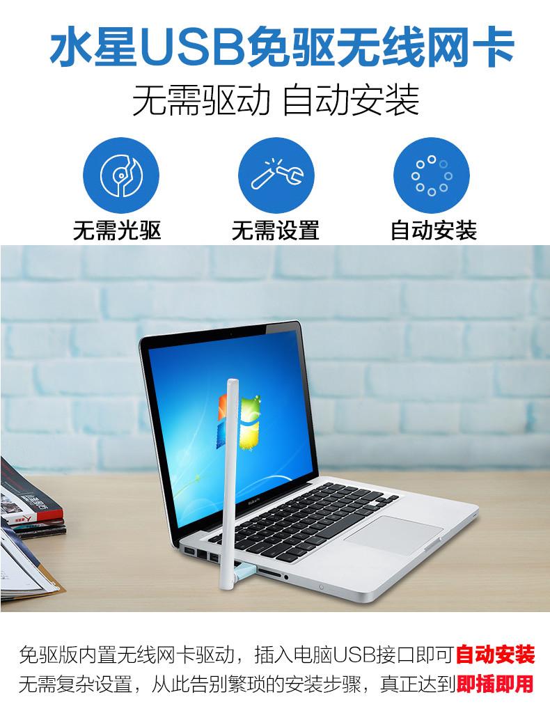 水星迷你USB无线网卡穿墙台式机笔记本电脑WIFI信号发射接收器