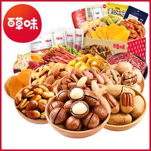 【百草味零食大礼包】休闲食品组合整箱美食网红小吃女生超大一箱