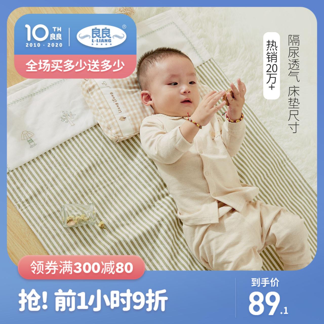 良良婴儿麻棉隔尿垫加大新生儿宝宝可洗隔尿护理床垫夏季透气防水
