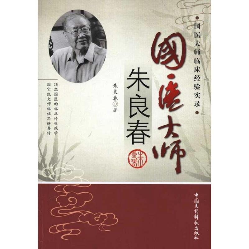 国医大师朱良春 国医大师临床经验实录 朱良春 著 中国传统医学书籍