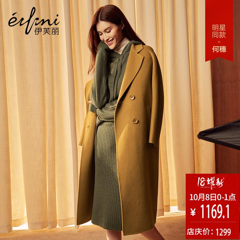 100%纯羊毛何穗同款伊芙丽冬装新款毛呢外套长款过膝双面呢大衣女